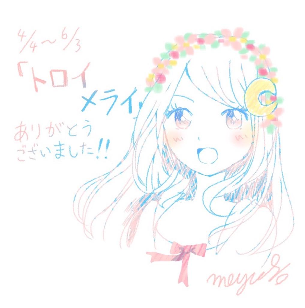 f:id:meyukichi:20200604073205j:image