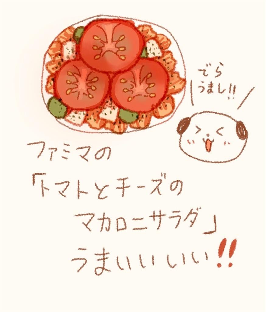 f:id:meyukichi:20200608184125j:image