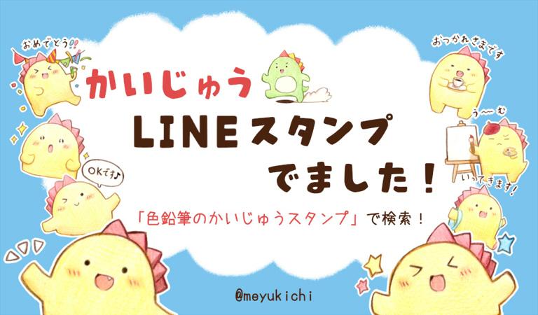 f:id:meyukichi:20210120192338j:plain