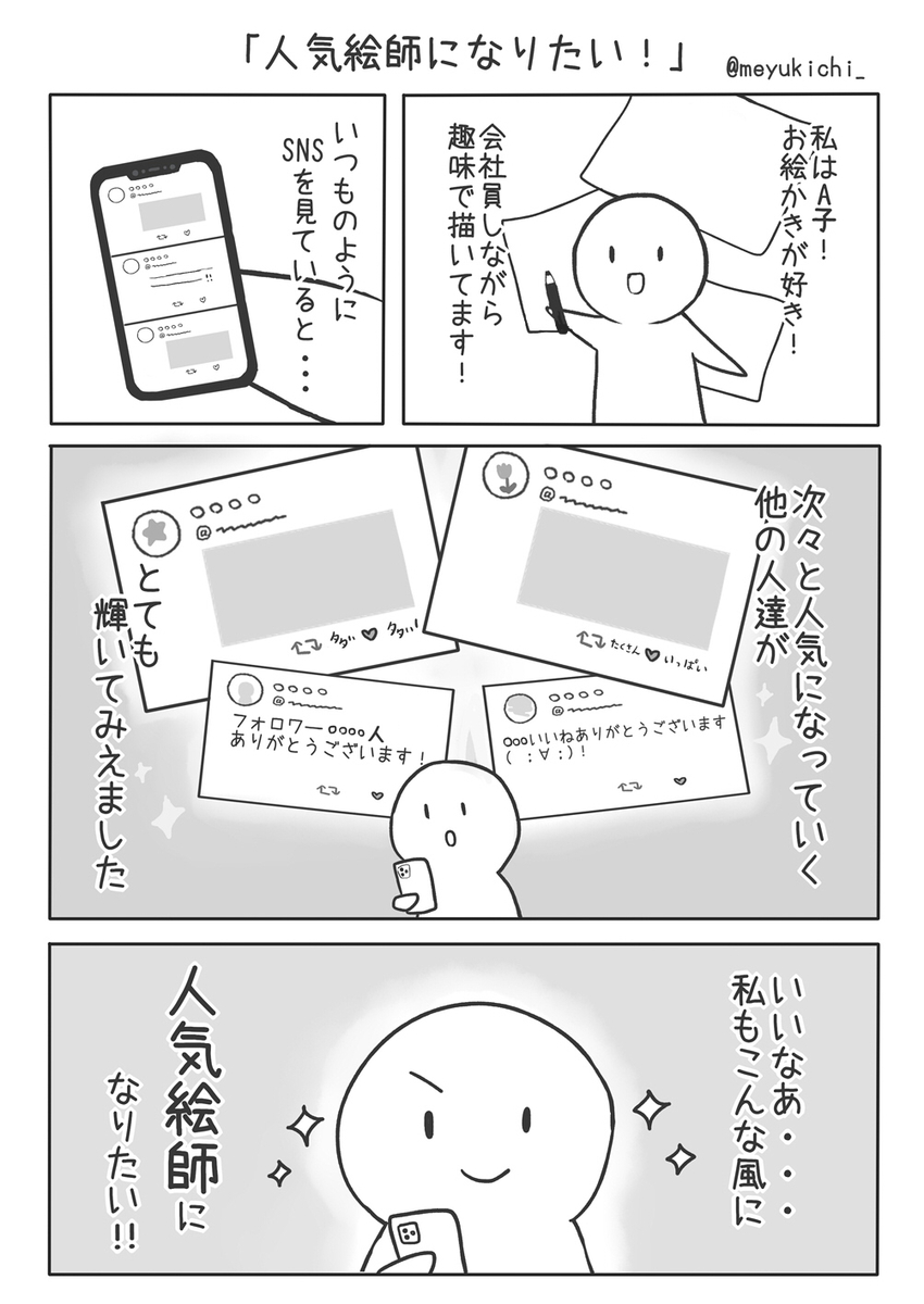 f:id:meyukichi:20210211192212j:plain