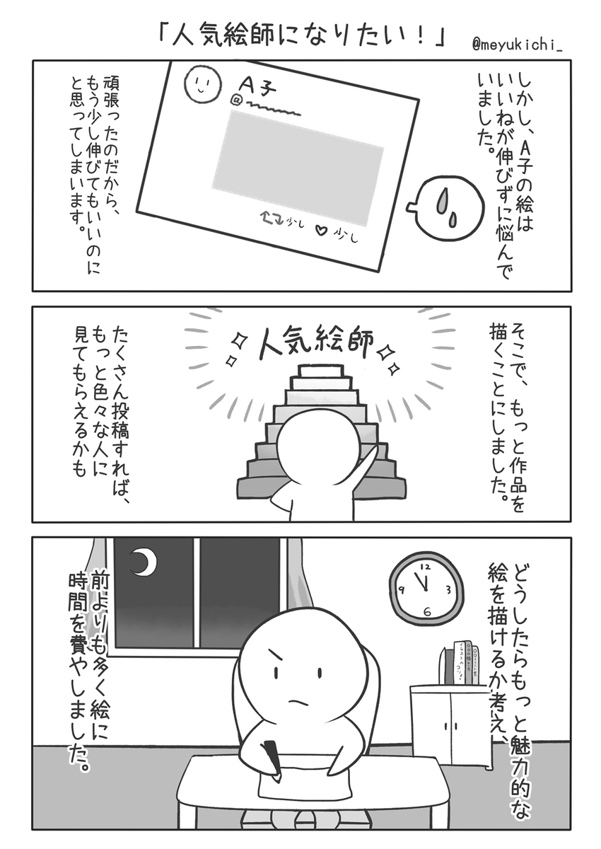 f:id:meyukichi:20210211192247j:plain