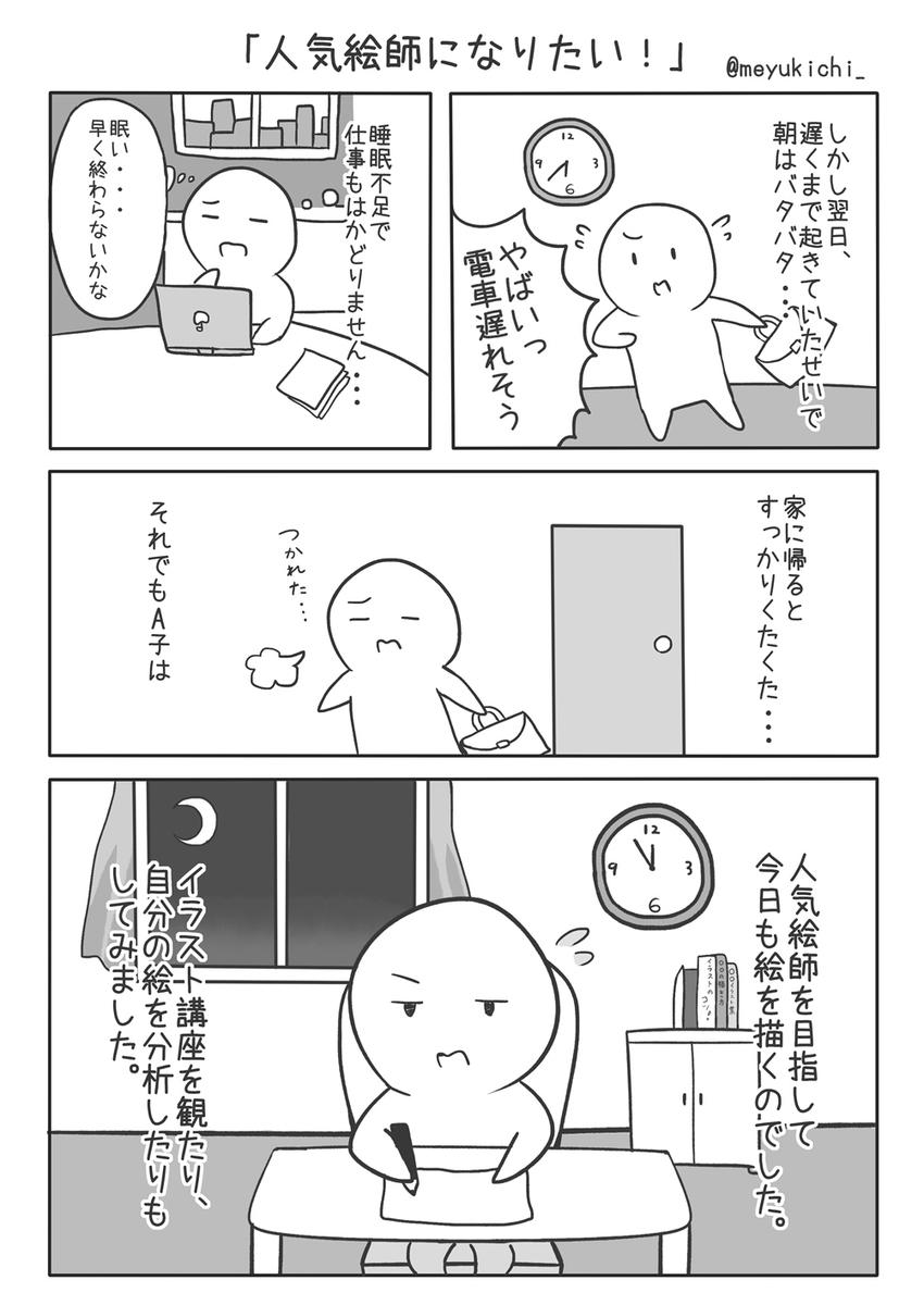 f:id:meyukichi:20210211192313j:plain
