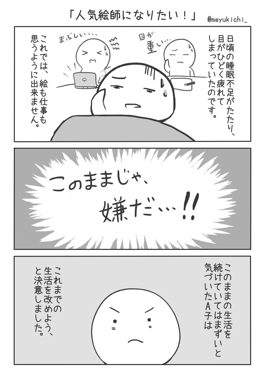 f:id:meyukichi:20210211192408j:plain