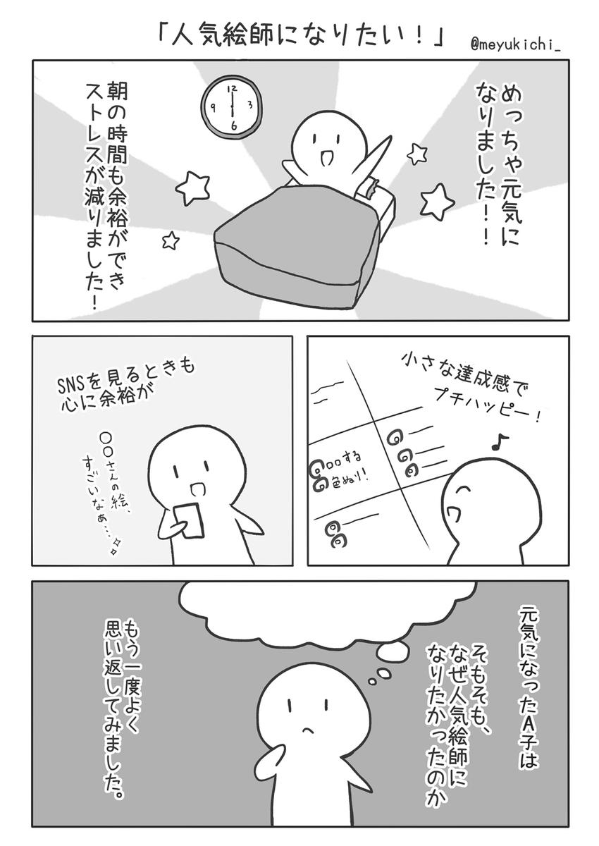 f:id:meyukichi:20210211192526j:plain