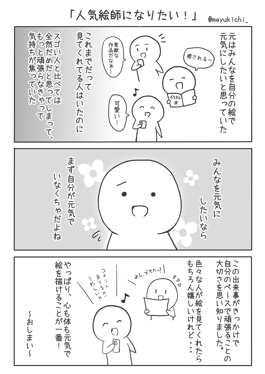 f:id:meyukichi:20210211192541j:plain