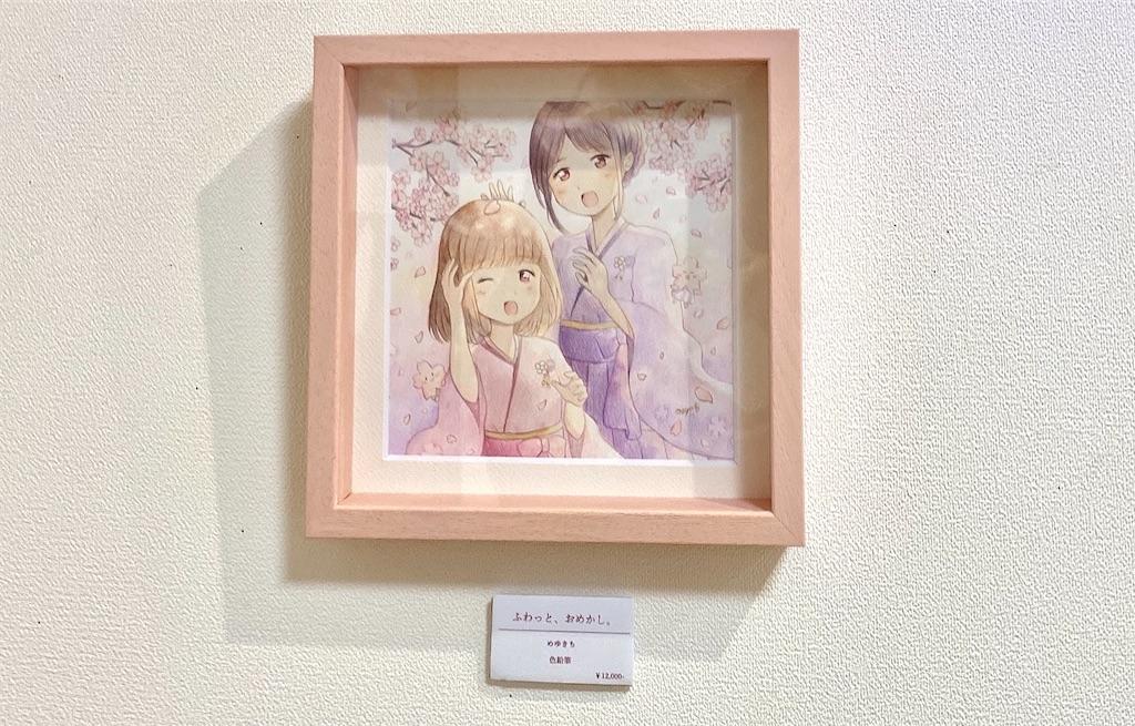 f:id:meyukichi:20210506182704j:image