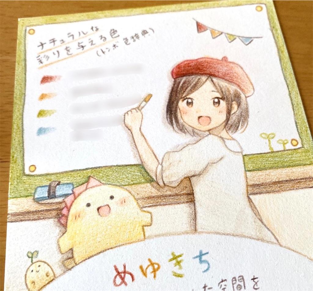 f:id:meyukichi:20210606183235j:image