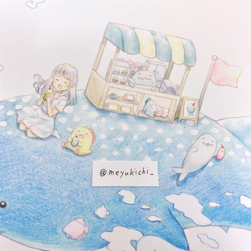 f:id:meyukichi:20210613192057j:image
