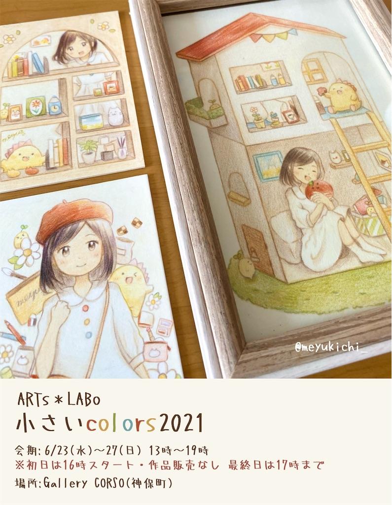 f:id:meyukichi:20210618171746j:image