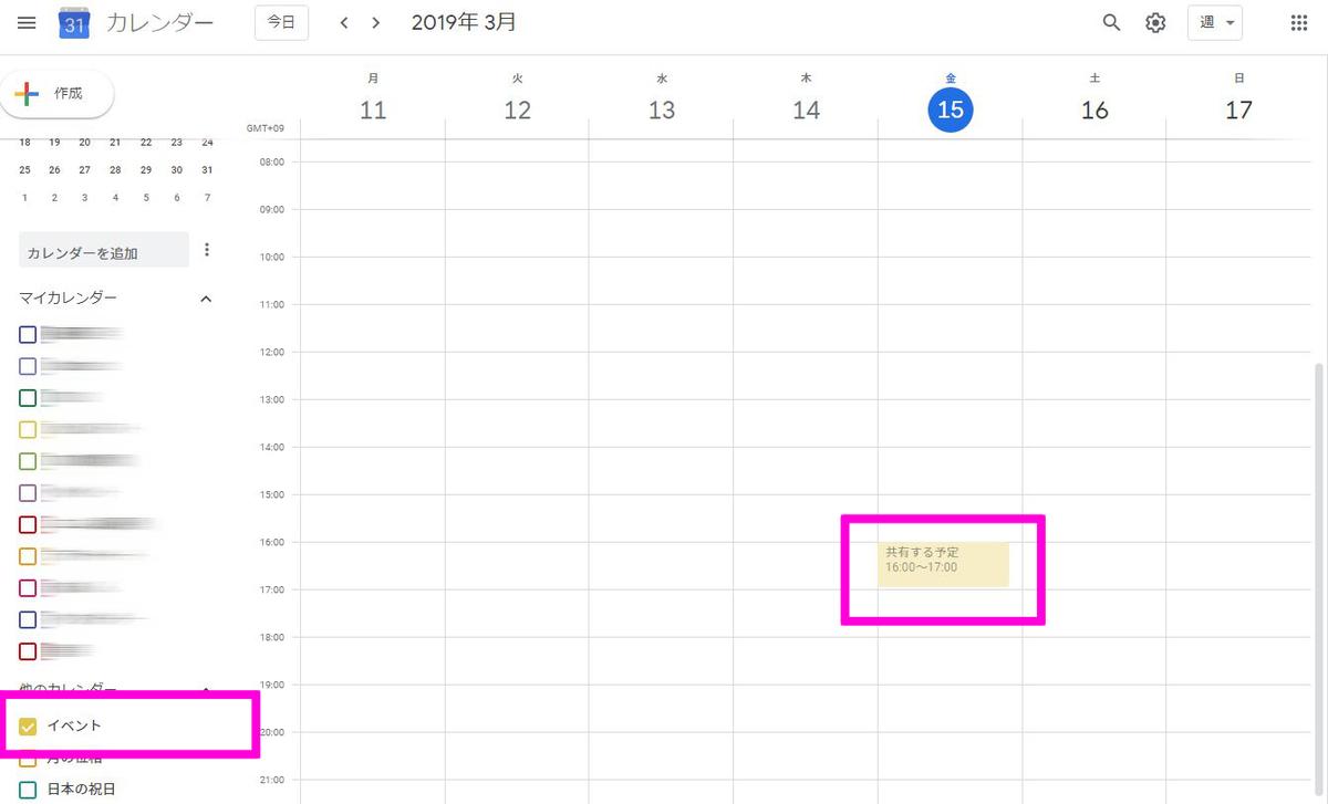 Googleカレンダーを共有する