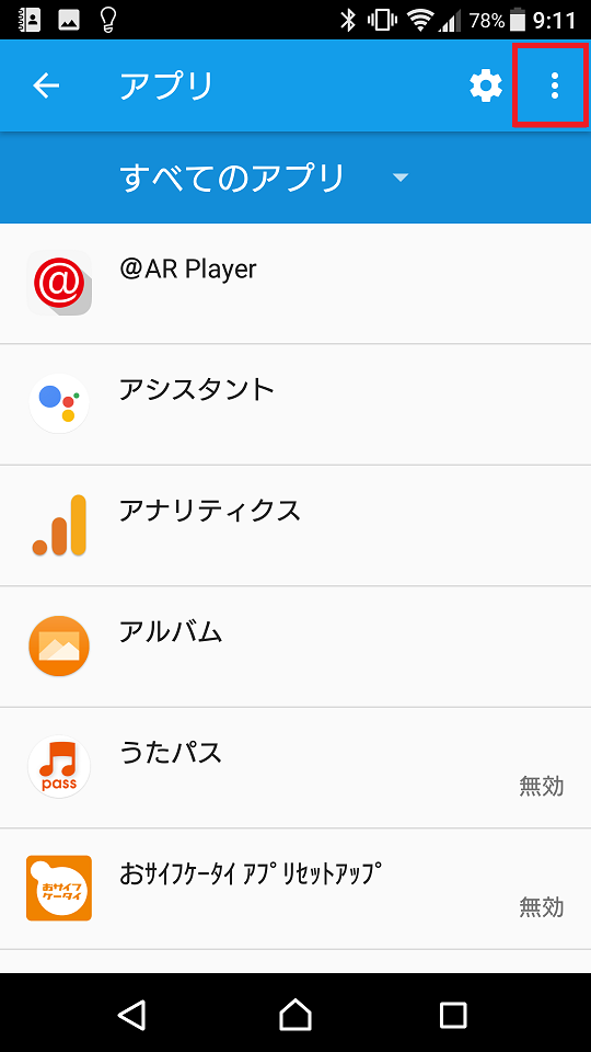 Android Googleカレンダー