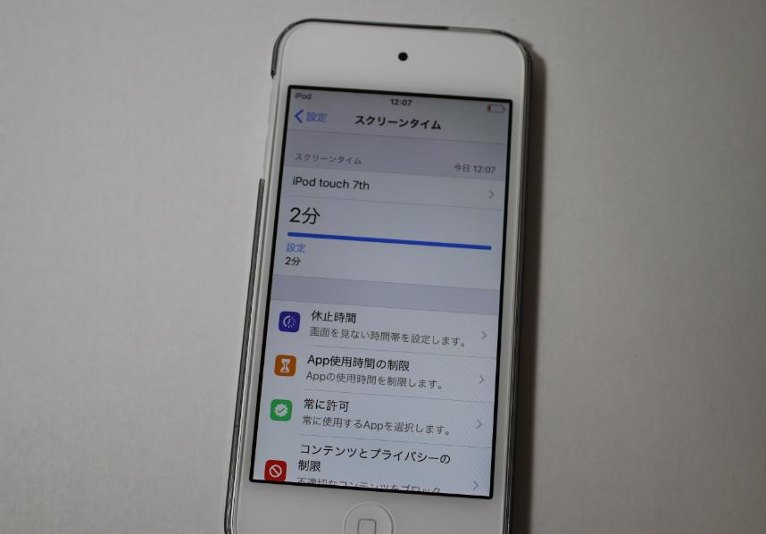 iOS12 スクリーンタイム