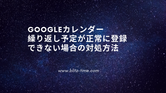 【Googleカレンダー】繰り返し予定が正常に登録できない場合の対処方法