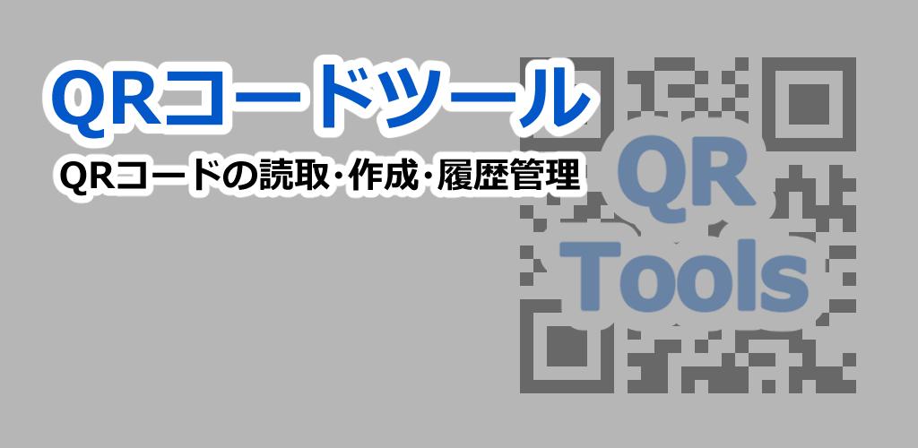 QRコード・バーコードリーダー ~無料で使えるQRコードスキャン・作成・履歴管理~