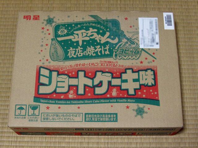2016/12/17一平ちゃんショートケーキ味箱買い写真01