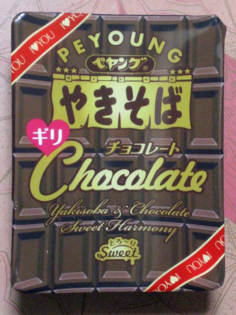f:id:mfigure:20170120ペヤング チョコレートやきそば ギリ01