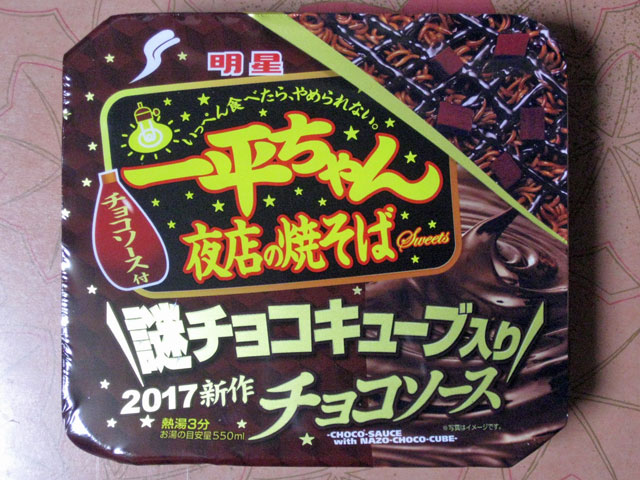 f:id:mfigure:20170122一平ちゃん夜店の焼そば チョコソース01