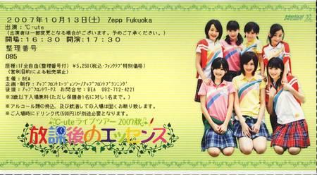 071013_cute_ticket