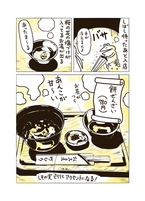 f:id:mgohan_cn:20140312123259p:plain