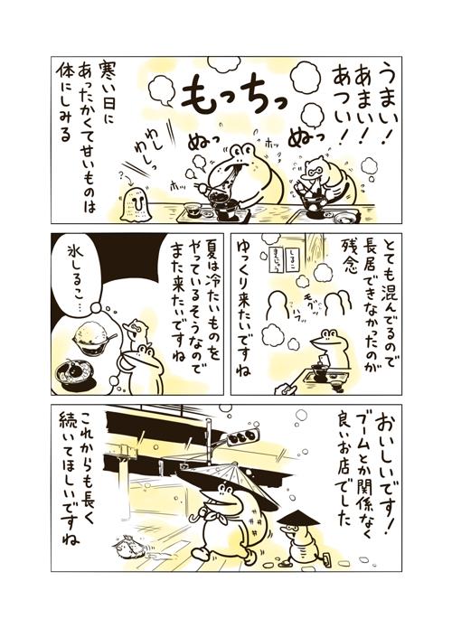 f:id:mgohan_cn:20140312123303p:plain