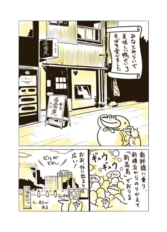 みなとみらいで美味しい鴨せいろそばを食べました。新幹線に乗り、新横浜から乗り換えて「新高島」で降りる。「おお、外に出ると広い、ビルがでかい」