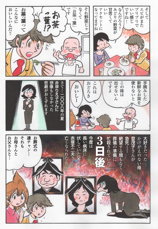 f:id:mgohan_cn:20140717110042p:plain