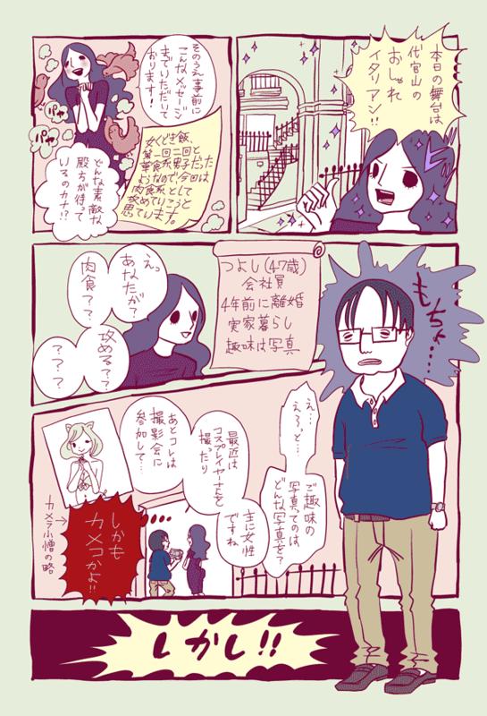 f:id:mgohan_cn:20140805063538p:plain