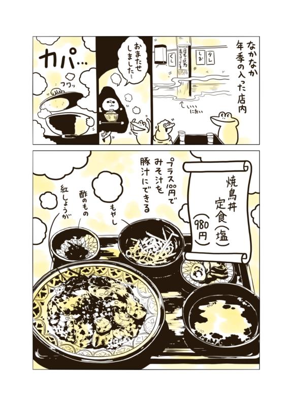 f:id:mgohan_cn:20140829135944p:plain