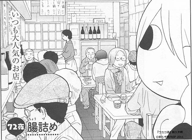 酒 漫画 ワカコ