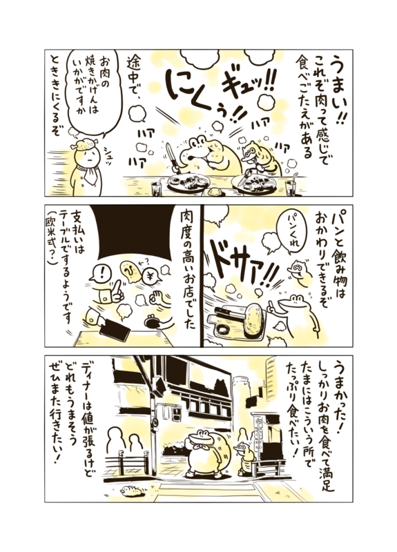 f:id:mgohan_cn:20140909124445p:plain