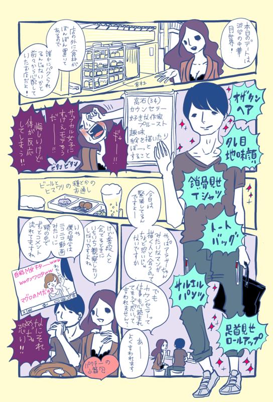 峰なゆかの「女くどき飯」第4回:オザケンヘアのカウンセラー(34)と渋谷の中華で 画像1
