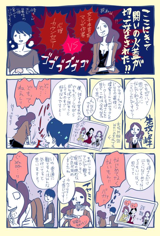 峰なゆかの「女くどき飯」第4回:オザケンヘアのカウンセラー(34)と渋谷の中華で 画像2