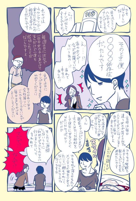 峰なゆかの「女くどき飯」第4回:オザケンヘアのカウンセラー(34)と渋谷の中華で 画像3