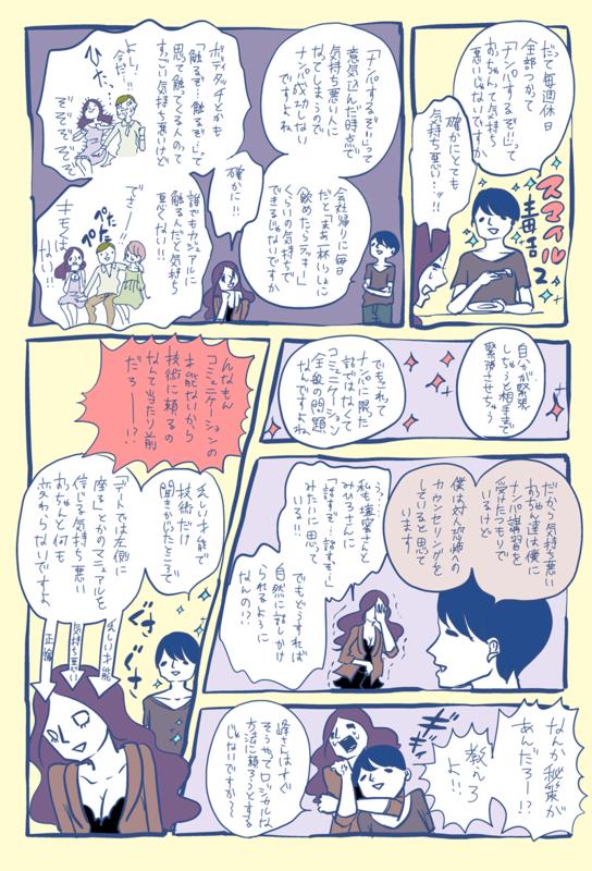 峰なゆかの「女くどき飯」第4回:オザケンヘアのカウンセラー(34)と渋谷の中華で 画像4