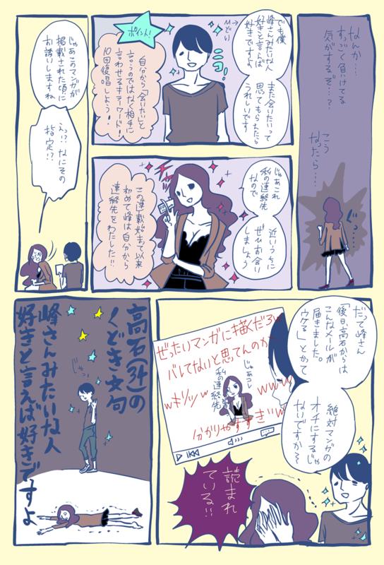 峰なゆかの「女くどき飯」第4回:オザケンヘアのカウンセラー(34)と渋谷の中華で 画像5