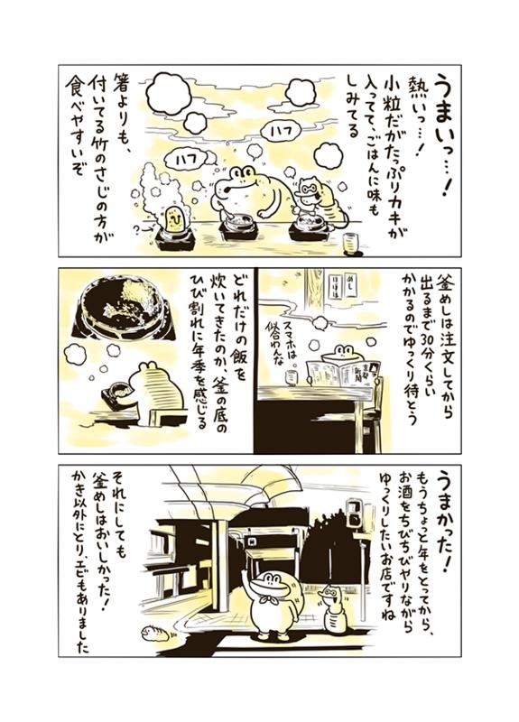 f:id:mgohan_cn:20141031212932p:plain