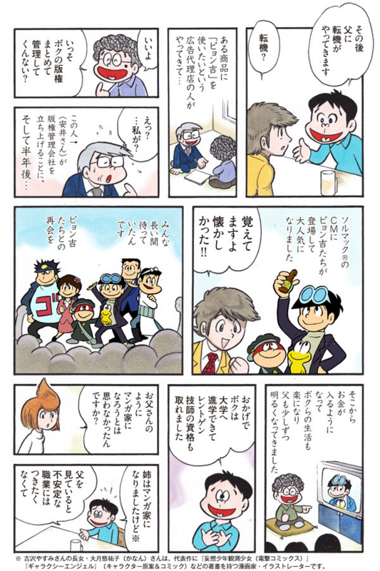 f:id:mgohan_cn:20150120202129j:plain
