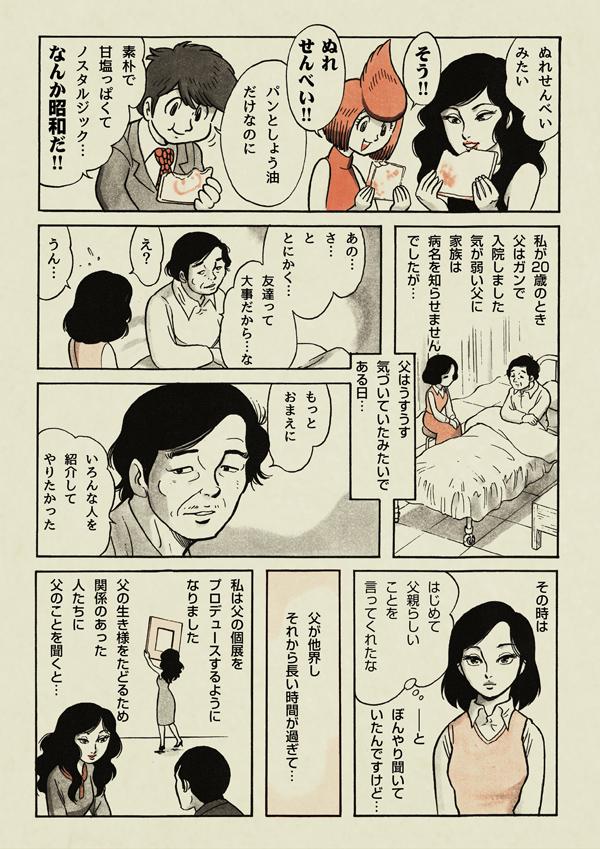 f:id:mgohan_cn:20150826161244j:plain