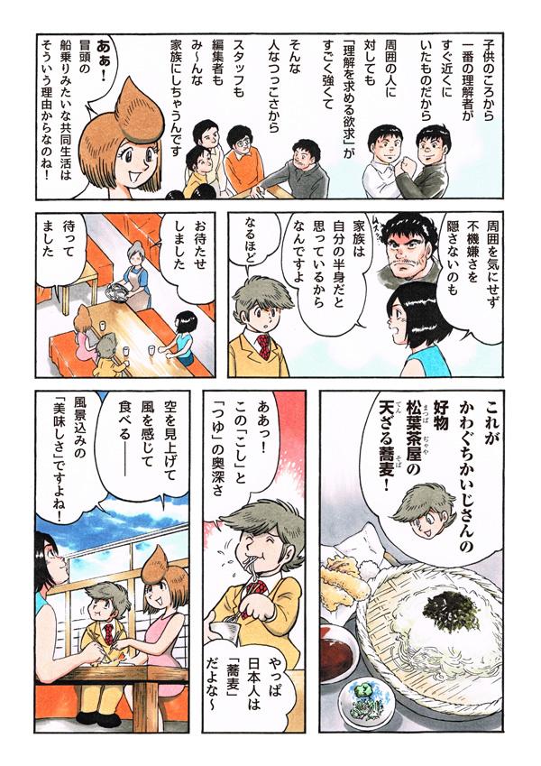f:id:mgohan_cn:20150916132117j:plain