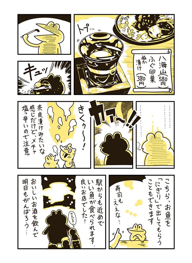 f:id:mgohan_cn:20170925133038j:plain