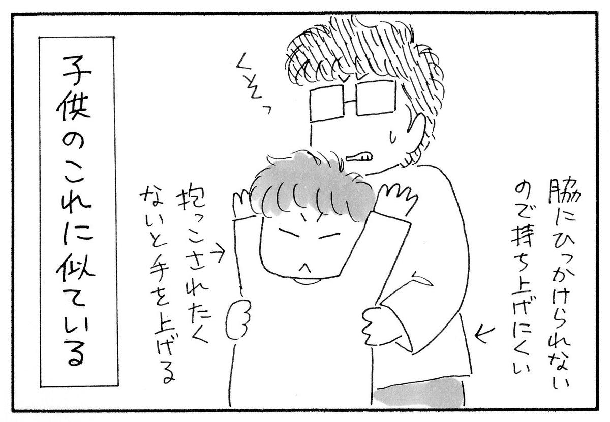 抱っこされたくない子供が両腕を上に上げて、お母さんが困っている図。