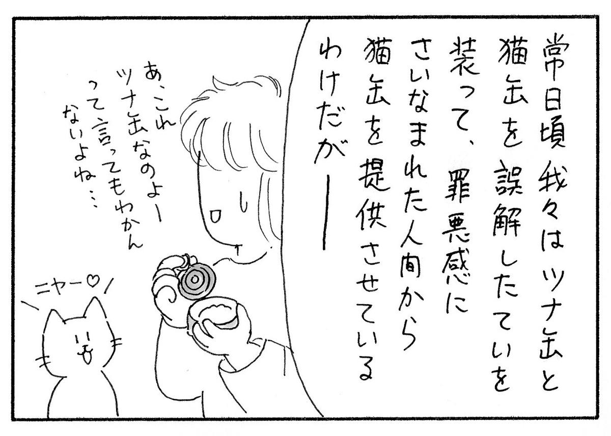 常日頃飼い主がツナ缶を開けるたびに、猫缶と誤解したていを装って猫缶にありつく猫たち。