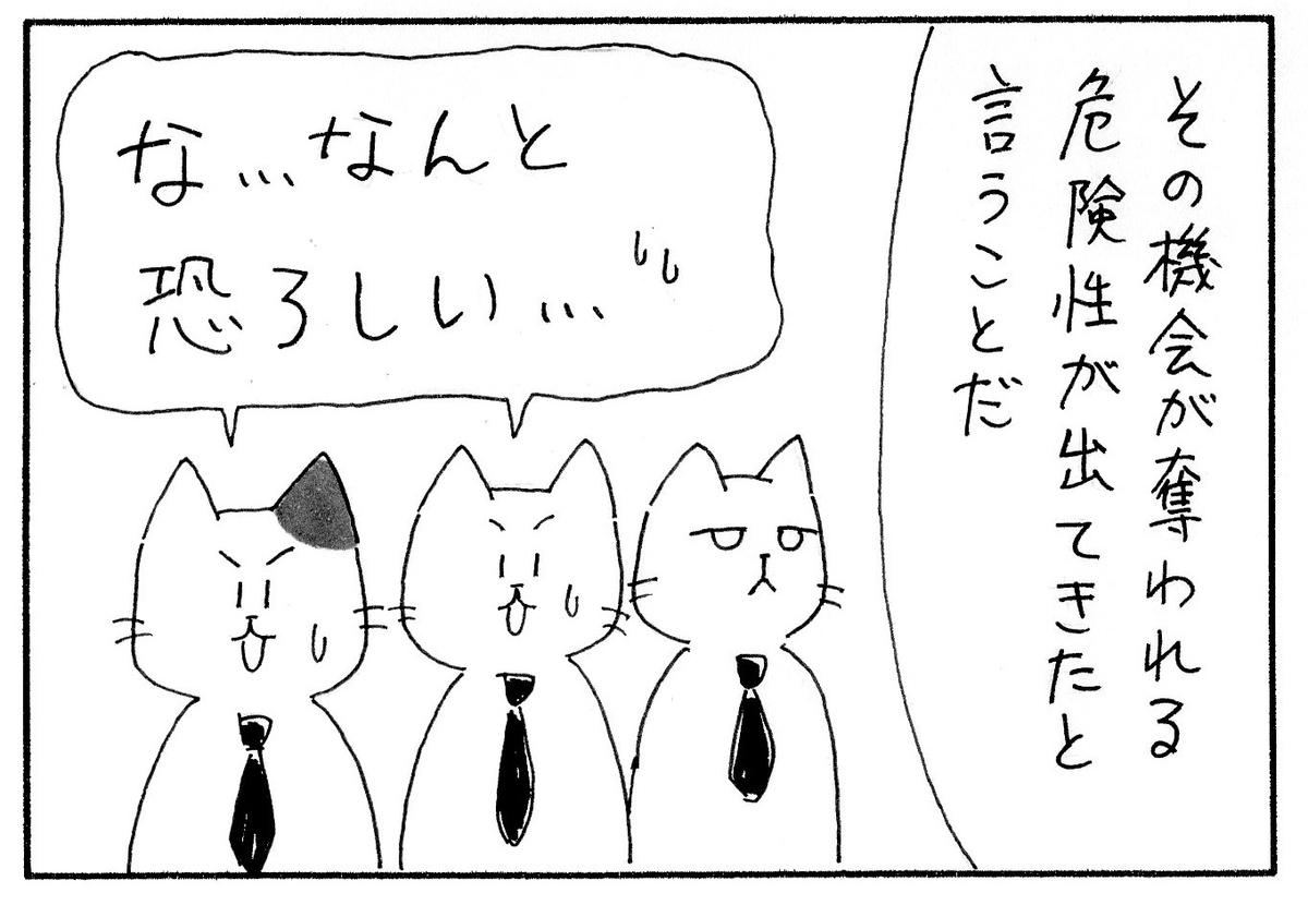 サイレントツナの出現により、猫缶にありつく機会がなくなってしまう危機感におののくエージェントたち