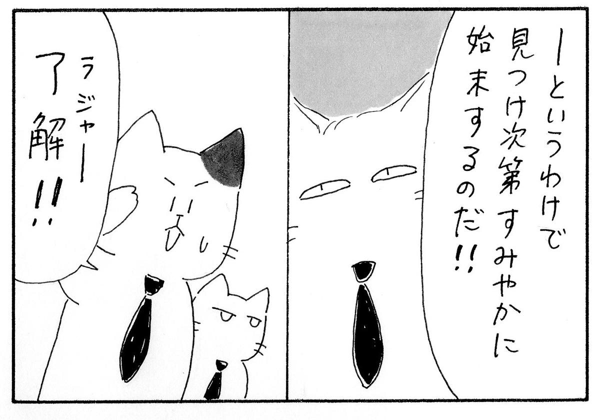 猫たちが猫缶にありつく機会が失われないよう、すみやかにサイレントツナを探し出し始末するように命令するボス