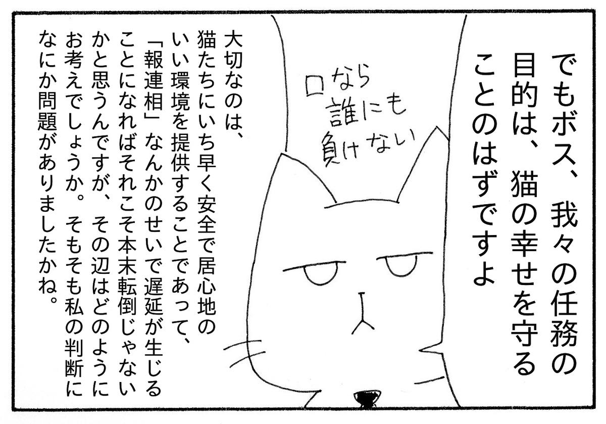 でもボス、我々の目的は猫の幸せのはずですよと始まって、延々と報連相の無意味さを語るK