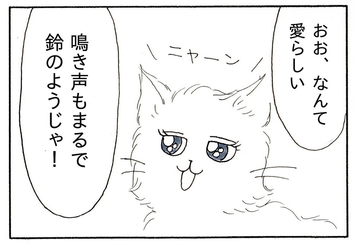 とても愛らしく、声も鈴のようにかわいい猫
