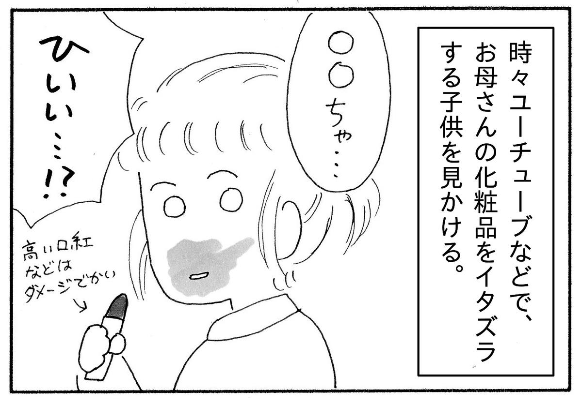 お母さんの口紅を顔に塗りつけている女の子と、それを見て悲鳴をあげるお母さん