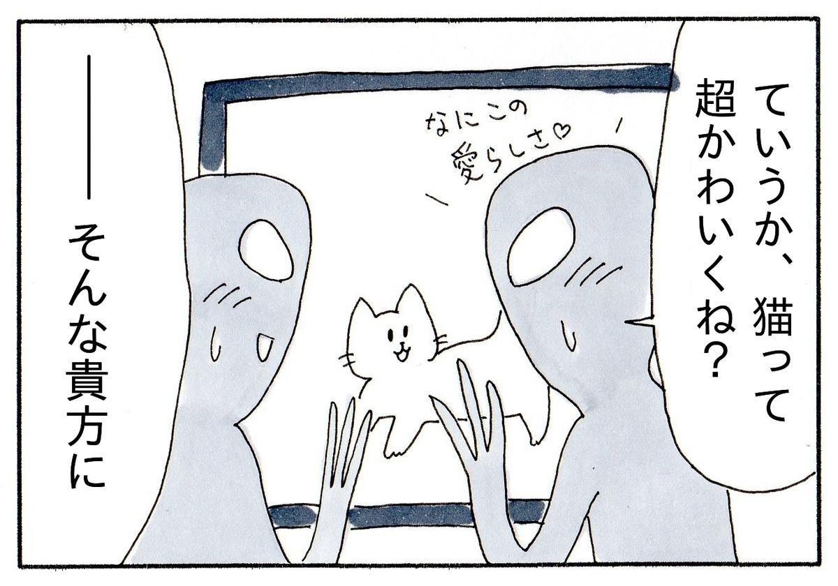「ていうか猫可愛くね?」と猫に夢中な宇宙人に「そんなあなたに」と続けるK