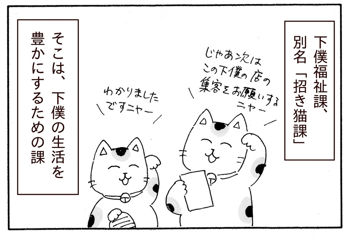 下僕福祉課、通称「招き猫課」で働く猫たち