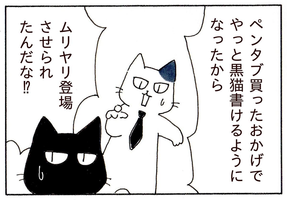 「ペンタブ買って黒猫描けるようになったからムリヤリ登場させられたな!と内情を暴くJ